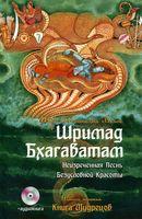 Шримад Бхагаватам. Книга мудрецов (+ CD)