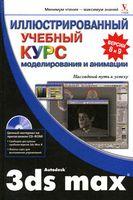 3ds Max. Иллюстрированный учебный курс моделирования и анимации (+ CD)