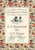 Две повести в стихах. Е. А. Баратынский. Бал. А. С. Пушкин. Граф Нулин