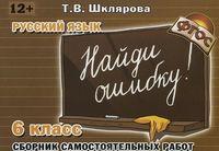 """Русский язык. 6 класс. Сборник самостоятельных работ """"Найди ошибку!"""""""