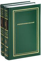 Андрей Вознесенский. Стихотворения и поэмы (комплект из 2 книг)