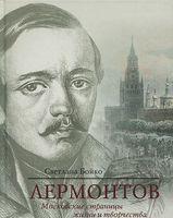 Лермонтов. Московские страницы жизни и творчества