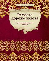 Ремесло дороже золота. Армянские народные сказки