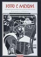 Кто с мечом. Три произведения древнерусской литературы XIII-XV веков