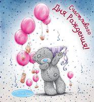Me to You. Счастливого Дня Рождения! Воздушные шарики