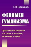 Феномен гуманизма. Практический гуманизм в истории и политике, экономике и праве