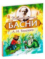Поучительные басни Л. Н. Толстого (м)