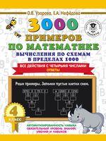 3000 примеров по математике. Вычисления по схемам в пределах 1000. Все действия с четырьмя числами. Ответы. 4 класс