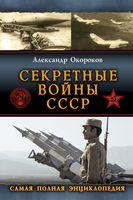 Секретные войны СССР. Первая полная энциклопедия