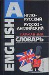 Англо-русский, русско-английский карманный словарь