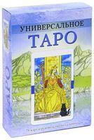 Универсальное Таро (+ набор из 78 карт)