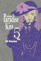 "Ателье ""Paradise Kiss"". Том 5"