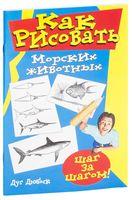 Как рисовать морских животных