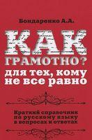 Как грамотно? Для тех, кому не все равно. Справочник по русскому языку в вопросах и ответах