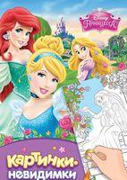 Принцесса. Картинки-невидимки