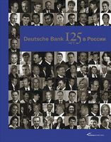 Deutsche Bank. 125 лет в России