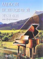 Альбом популярной музыки для фортепиано. В 4-х частях. Часть 1