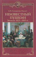 Неизвестный Пушкин. Записки 1825- 1845 годов