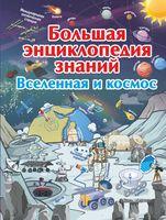 Большая энциклопедия знаний. Вселенная и космос