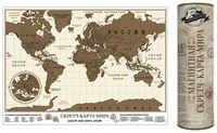 Магнитная скретч-карта мира (42х30 см)