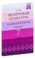 Беларуская літаратура. Планы-канспекты ўрокаў. 7 клас (II паўгоддзе)