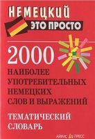 2000 наиболее употребительных немецких слов и выражений. Тематический словарь