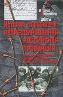 История сталинизма. Репрессированная российская провинция