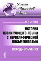 История изолирующего языка с иероглифической письменностью: Методы изучения