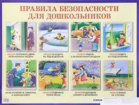 Правила безопасности для дошкольников. Плакат