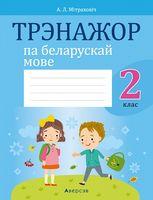 Трэнажор па беларускай мове. 2 клас