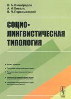 Социолингвистическая типология