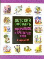 Детский словарь афоризмов и крылатых слов в картинках