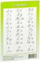 Алфавит. Образцы письменных букв по УМК А. К. Клышки (зелёный)