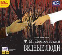 Достоевский Ф.М. Бедные люди