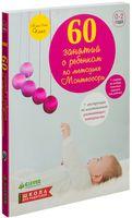 60 занятий с ребенком по методике Монтессори (м)