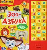 Зоо-азбука. Книжка-игрушка