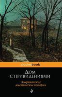 Дом с привидениями. Американские мистические истории (м)