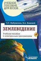 Землеведение (+ CD)