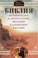 Библия. Историческое и литературное введение в Священное писание