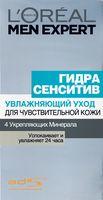 """Уход для лица """"Гидра Сенситив"""" (50 мл)"""
