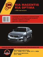 KIA Magentis / Optima с 2009 г. Руководство по ремонту и эксплуатации