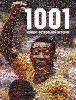 1001 момент футбольной истории