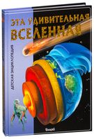 Эта удивительная Вселенная. Детская энциклопедия