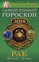 Рак. Самый полный гороскоп на 2018 год