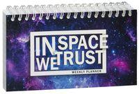 """Планер """"In SPACE we trust"""" (80x160 мм)"""