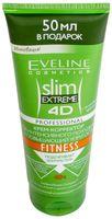 """Крем-корректор для похудения """"Fitness Slim Extreme 4D"""" (250 мл)"""