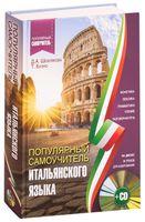 Популярный самоучитель итальянского языка для начинающих (+CD)