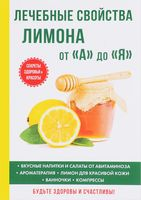 """Лечебные свойства лимона от """"А"""" до """"Я"""""""