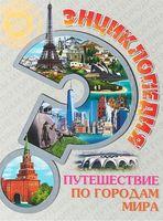 Энциклопедия. Путешествие по городам мира