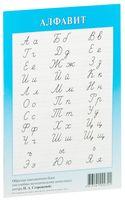 Алфавит. Образцы письменных букв по УМК Н. А. Сторожевой (синий, малый формат)